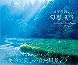 日本の美しい幻想風景