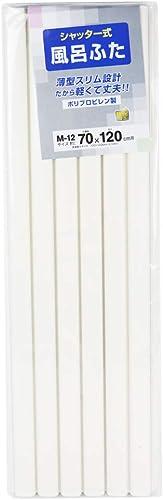 コーナン オリジナル シャッター式 風呂フタ アイボリー サイズ:700×1200mm 軽量・薄型スリム設計