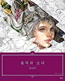 Music and Girl Coloring Book (Korean Edition)