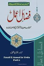 Fazail E Amaal in Urdu - Part 1: Stories of Sahaabah, Virtues of Salaah, Virtues of Reciting the Qu'ran (Urdu Edition)