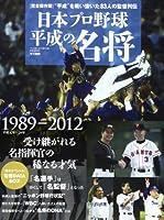 日本プロ野球平成の名将―1989ー2012 (B・B MOOK 869 スポーツシリーズ NO. 739)