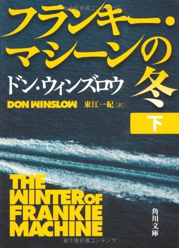 フランキー・マシーンの冬 下 (角川文庫)の詳細を見る