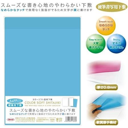 共栄プラスチック カラーソフト透明下敷 硬筆書用 A4サイズ ブルー