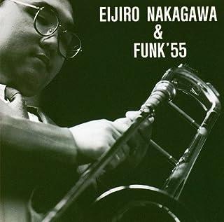 中川英二郎&FUNK'55