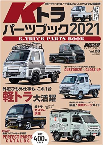 KCARスペシャル ドレスアップガイド Vol.28 Kトラパーツブック2021 - 三栄