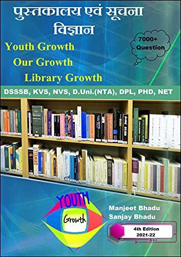 Library and Information Science Book (4000+ Library Question) For UGC NET/SLET/JRF, KVS, NVS, DSSSB, RSMSSB, LPA