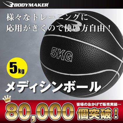 BB-SPORTSBODYMAKERメディシンボールMBG255kg