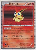 Pokemon Card BW Red Collection Victini 009/066 R BW2 Foil 1st