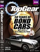 Top Gear BOND CARS Special