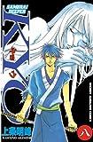 SAMURAI DEEPER KYO(8) (週刊少年マガジンコミックス)