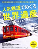 人気鉄道でめぐる世界遺産 (PHPビジュアル実用BOOKS)