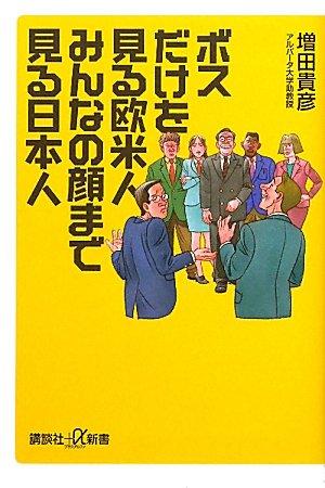 ボスだけを見る欧米人 みんなの顔まで見る日本人 (講談社+α新書)