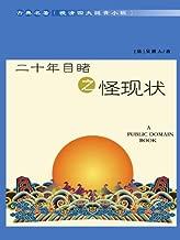 晚清四大谴责小说:二十年目睹之怪现状 (Chinese Edition)