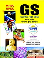 MPSC State Service ( Pre ) Exam -2017 GS Question Paper Set 4th Edition
