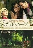 グッド・ハーブ[DVD]
