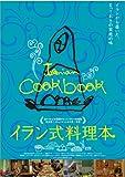 イラン式料理本 [DVD] image