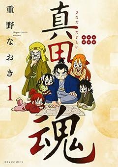 真田魂 1 (ジェッツコミックス)