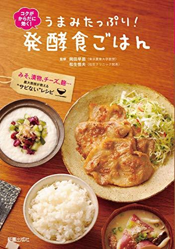 コクがからだに効く!うまみたっぷり!発酵食ごはん - 岡田早苗, 松生恒夫