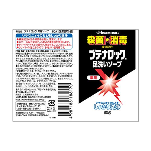 ブテナロック足洗いソープ80g(医薬部外品)
