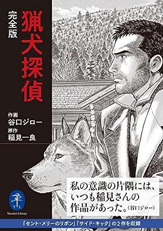 ヤマケイ文庫 猟犬探偵 完全版