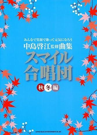 スマイル合唱団(秋冬編)