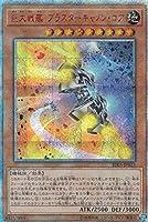 遊戯王 RIRA-JP023 巨大戦艦 ブラスターキャノン・コア (日本語版 20thシークレットレア) ライジング・ランペイジ