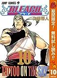 BLEACH モノクロ版【期間限定無料】 10 (ジャンプコミックスDIGITAL)