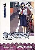 ティーンズブルース(1)【期間限定 無料お試し版】 (ビッグコミックス)