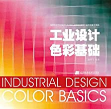 工业设计色彩基础 (Chinese Edition)
