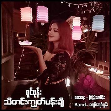 Thi Tinn Kyut Pan Chi