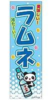 のぼり/のぼり旗『ラムネ/らむね』180×60cm B柄