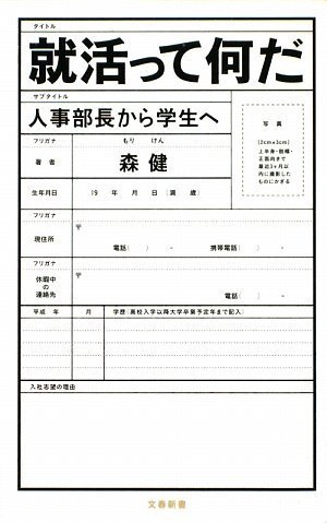 人事部長から学生へ 就活って何だ (文春新書)の詳細を見る