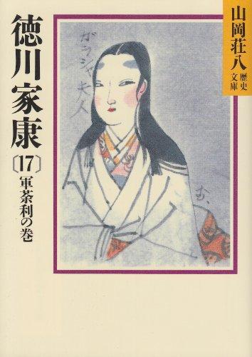 徳川家康(17) 軍荼利の巻 (山岡荘八歴史文庫)