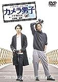 「カメラ男子 プチ旅行記」~大分編~後編 SHIN TAMURA × YUUKI M...[DVD]