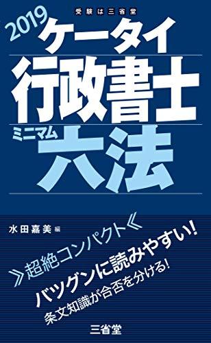 ケータイ行政書士 ミニマム六法 2019