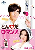 とんだロマンス DVD-SET1[DVD]