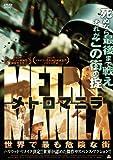 メトロマニラ 世界で最も危険な街 [DVD] image