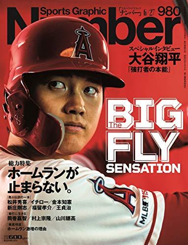 Number(ナンバー)980号「ホームランが止まらない。」The BIG FLY SENSATION (Sports Graphic Number(スポーツ・グラフィック ナンバー))