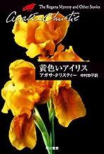 表紙: 黄色いアイリス (クリスティー文庫) | 中村 妙子