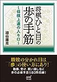 将棋・ひと目の歩の手筋 ~将棋上達の入り口~ (マイナビ将棋文庫)
