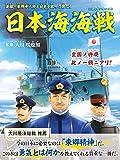 日本海海戦 ―英雄・東郷平八郎と日本を救った男たち― (OR BOOKS)