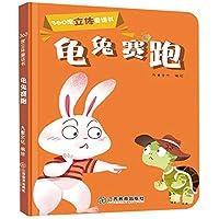 360度立体童话书 龟兔赛跑(精装1册)