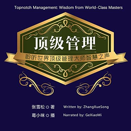 顶级管理:聆听世界顶级管理大师智慧之声 - 頂級管理:聆聽世界頂級管理大師智慧之聲 [Topnotch Management: Wisdom from World-Class Masters] audiobook cover art