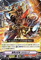 カードファイト!! ヴァンガード/V-BT04/060 番傘の忍鬼 スケロック C