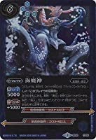 バトルスピリッツ/BS38-CP08海魔神CP