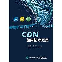 CDN组网技术原理