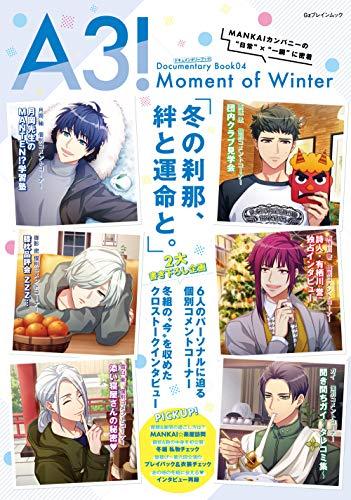 A3! ドキュメンタリーブック04 Moment of Winter (カドカワゲームムック)