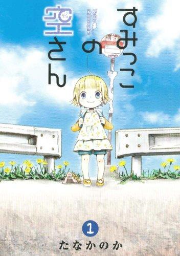 すみっこの空さん(1) (ブレイドコミックス)
