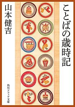 [山本 健吉]のことばの歳時記 (角川ソフィア文庫)
