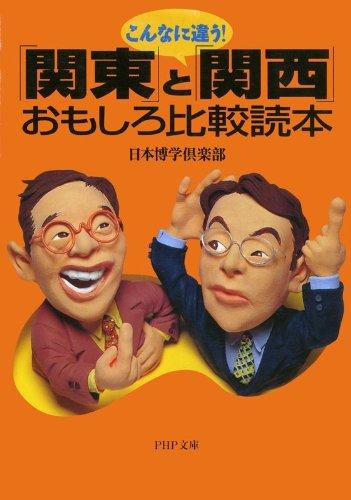 こんなに違う! 「関東」と「関西」おもしろ比較読本 (PHP文庫)